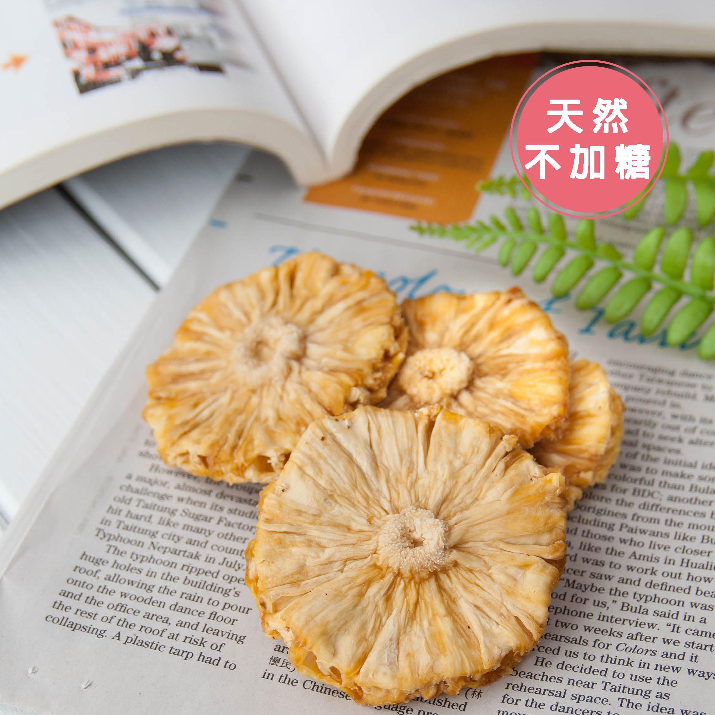 太陽花圓片♥5mm超厚鳳梨無糖果乾