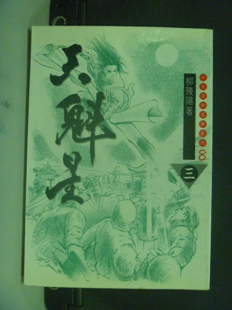 【書寶二手書T2/武俠小說_KJC】天魁星3_柳殘陽