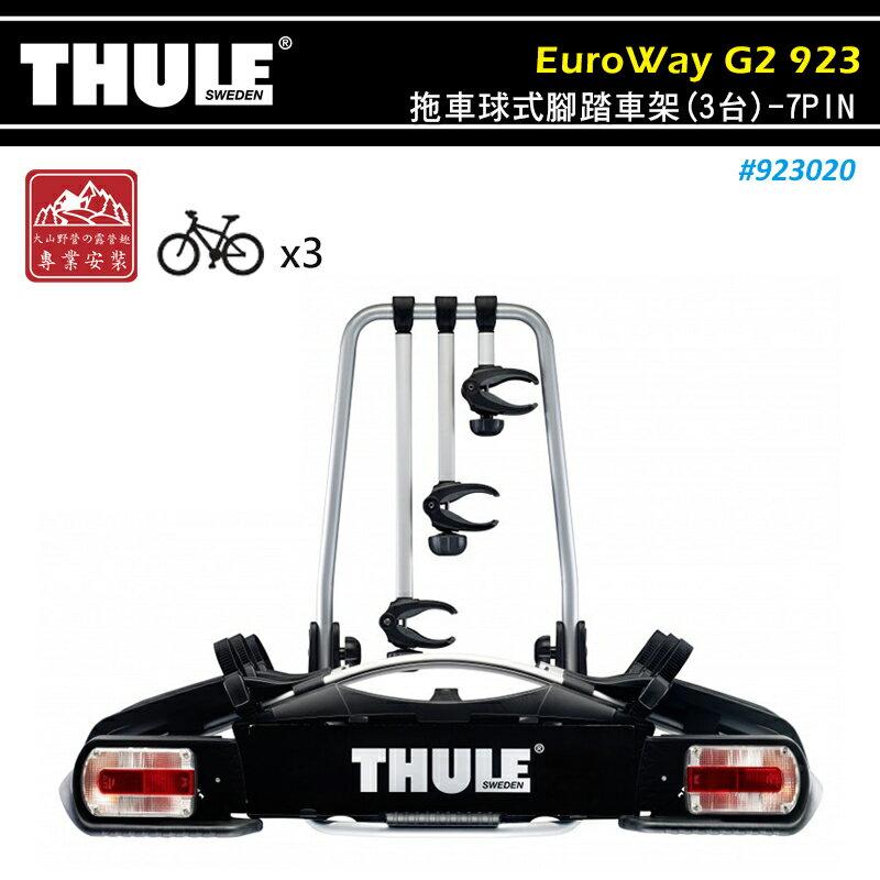【露營趣】新店桃園 THULE 都樂 923 EuroWay G2 拖車球式腳踏車架(3台)-7PIN 攜車架 自行車架 單車架 置物架 旅行架