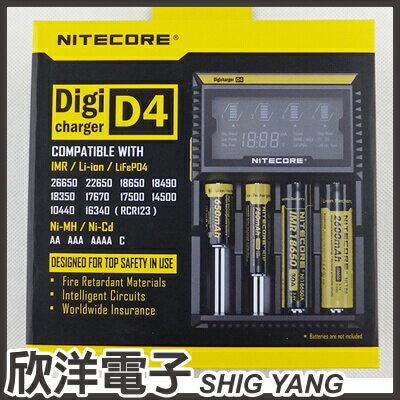 ※ 欣洋電子 ※ NITECORE D4 智能液晶數位充電器 全相容 可充多種電池