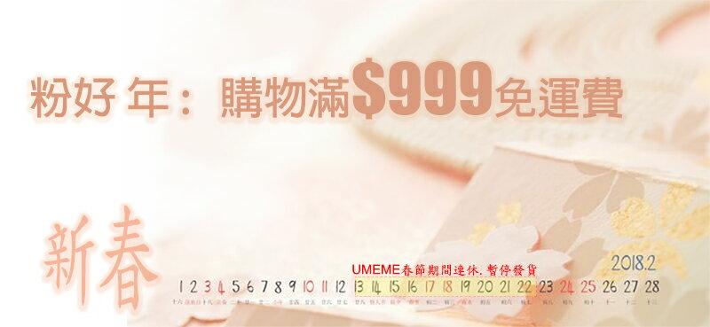 Umeme呦蜜蜜美妝館 - 限時優惠好康折扣
