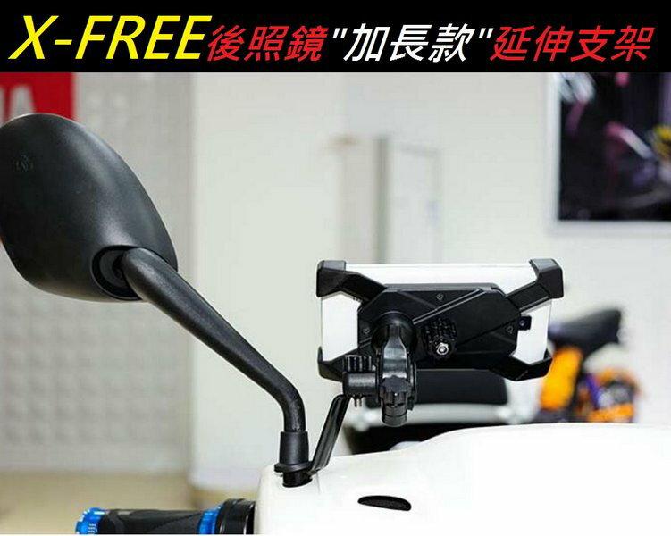 《意生》X-FREE摩托車 機車 電動車 後照鏡加長款延伸支架 後視鏡 可鎖導航架可對應本賣場寶可夢手機架