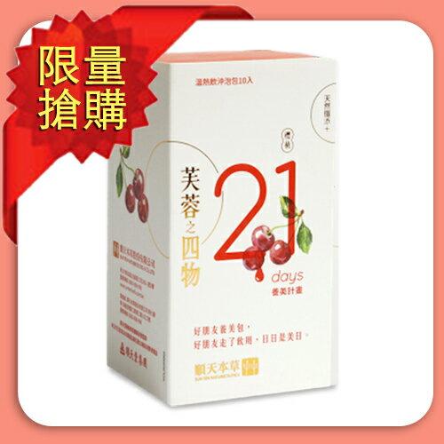順天本草【芙蓉之四物】養美計畫(10入/盒)