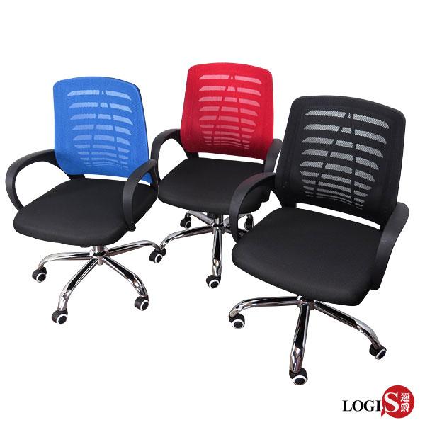 邏爵LOGIS菲比泡棉座墊 電腦椅 辦公椅 主管椅 椅子 書桌椅 3色【C3006】