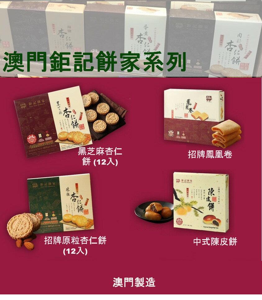 【LOMO樂姆】澳門進口~ 鉅記餅家系列~杏仁餅/鳳凰卷/陳皮餅