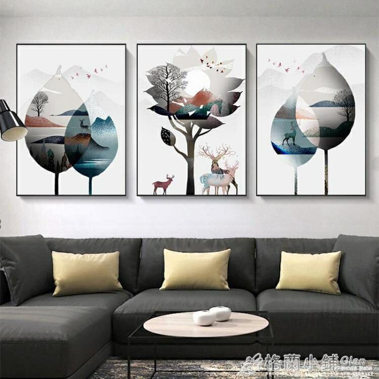 【快速出貨】北歐客廳三聯畫現代簡約裝飾畫沙發背景掛畫餐廳壁畫發財麋鹿牆畫 聖誕交換禮物