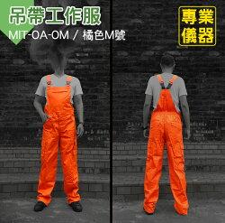 《安居生活館》歐美款 背帶 吊帶工作服 工作服吊帶服專業技師服 橘色M號 170~175 MIT-OA-OM