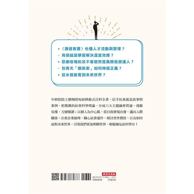 劉炯朗開講:3分鐘拆解社會科學 9