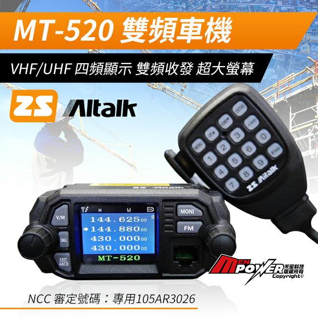【禾笙科技】免運 ZS AITALK MT-520 25W 四頻顯示 雙頻收發 超大螢幕 迷你車機 雙頻車機