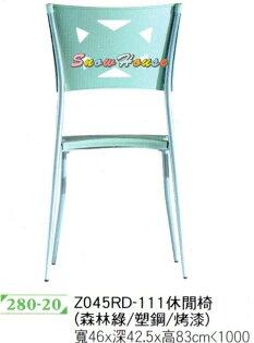 ╭☆雪之屋居家生活館☆╯280-2021Z045RD-111塑鋼烤漆休閒椅會議椅洽談椅