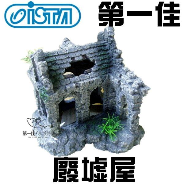 [第一佳水族寵物]台灣ISTA伊士達(代理)造景裝飾飾品系列-廢墟屋E-D1-RP046