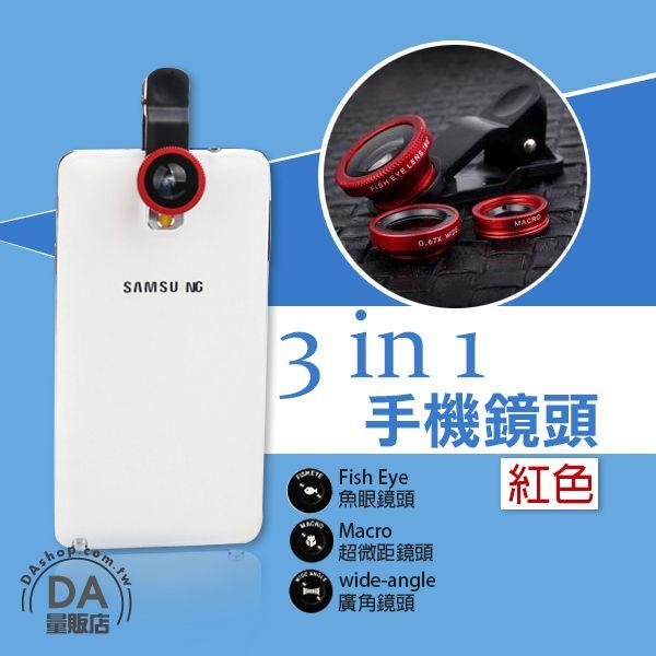 DA量販店:《3C任選三件9折》夾式iphoneHTC三星Sony三合一魚眼廣角微距鏡頭紅(79-1548)