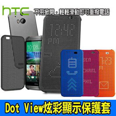 出清 HTC Desire E9+ Dot View原廠炫彩顯示保護套 E9 PLUS手機套