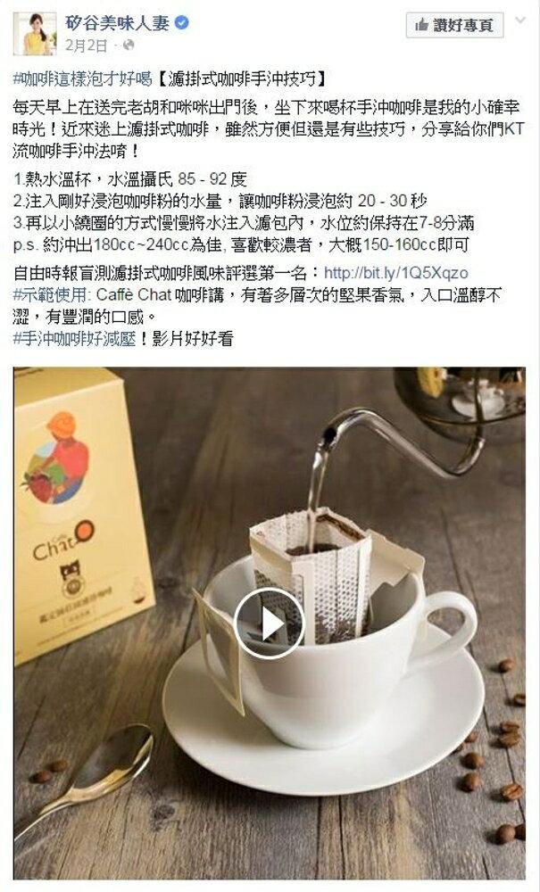 【Caffè Chat 咖啡講】鑑定師莊園濾掛咖啡(拉丁美洲  /  中美非洲) 50入 2
