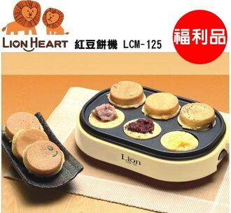 (福利品)【獅子心】古早味紅豆餅機LCM-125 保固免運-隆美家電