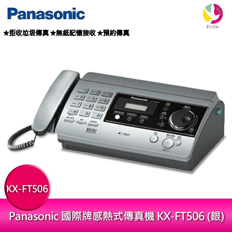 Panasonic 國際牌感熱式傳真機 KX-FT506TW (銀)