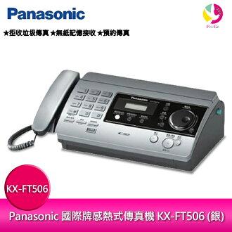 Panasonic 國際牌感熱式傳真機 KX-FT506 (銀)