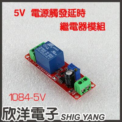 ~ 欣洋電子 ~5V 電源觸發延時繼 模組 ^(1084~5V^) ^#實驗室、學生模組、