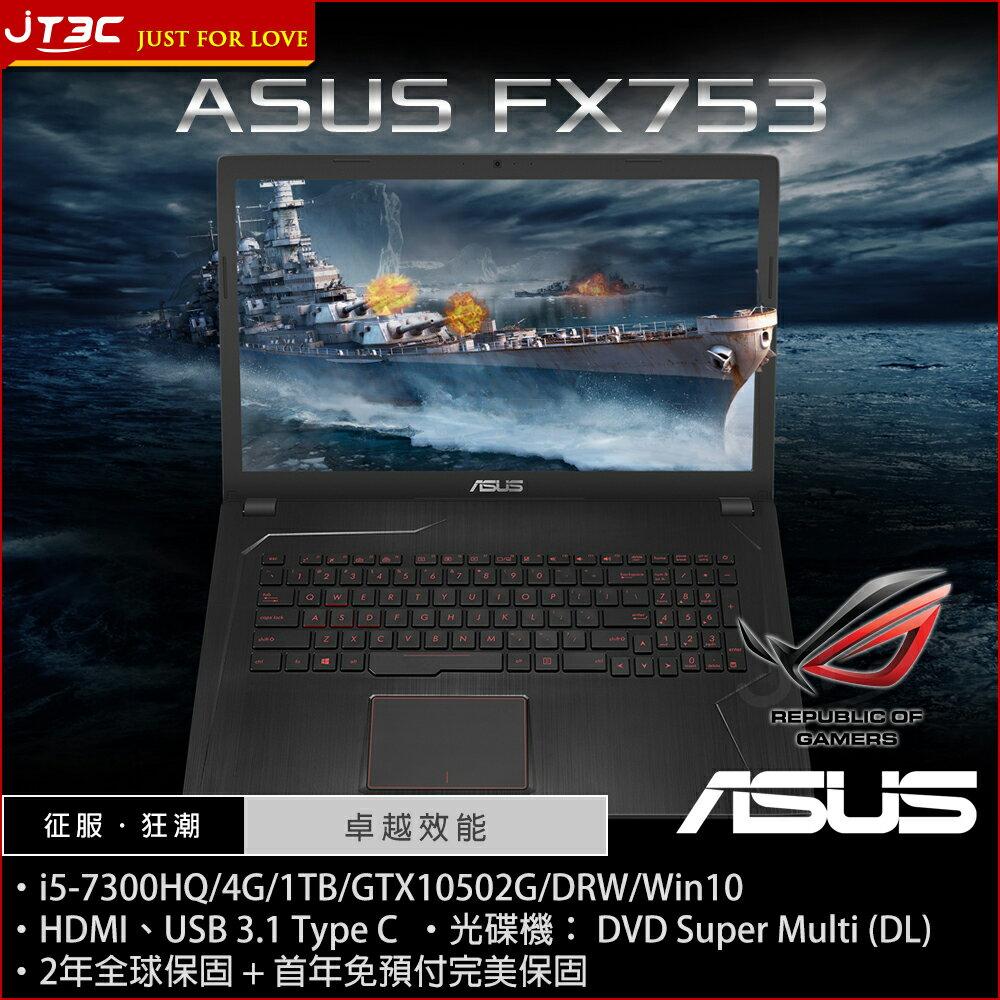 【全新】ASUS 17.3吋 ROG FX753VD-0142B7300HQ (i5-7300HQ/FHD/4G/GTX1050獨顯2G/1TB/W10)電競筆電【PGS指定會員★滿$1500點數最高..