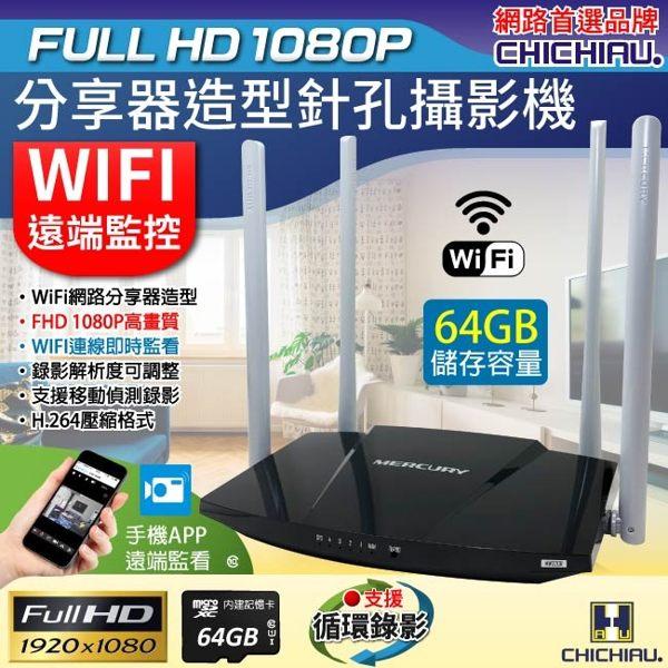 【CHICHIAU】WIFI1080P分享器造型無線網路微型針孔攝影機(64G)影音記錄器@弘瀚科技