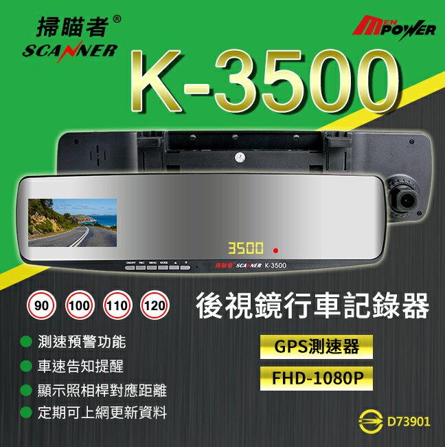 ~禾笙科技~  送8G記憶卡 掃描者 K3500 後視鏡行車記錄器 GPS測速器 1080