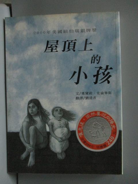 【書寶二手書T1/兒童文學_LKS】屋頂上的小孩_劉清彥