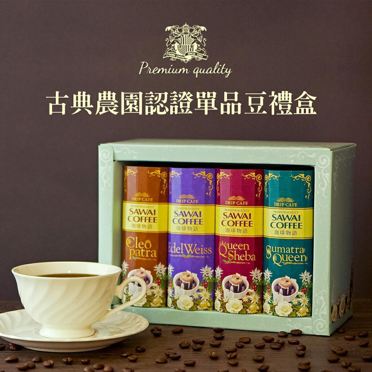 【澤井咖啡】古典農園認證單品豆禮盒