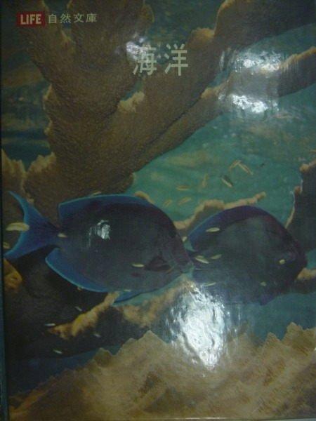 【書寶二手書T2/科學_XDR】海洋_倫納德.恩格爾
