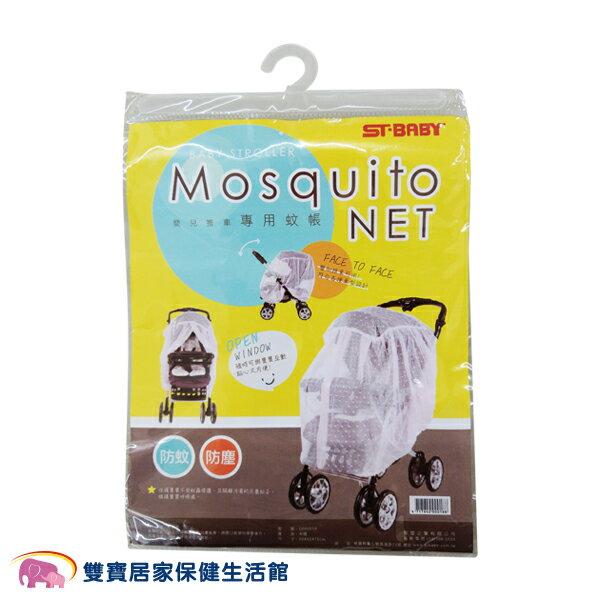 ST BABY 嬰兒推車 蚊帳 白色 寶寶 幼兒 兒童 易組裝  防蚊 防塵 輕便