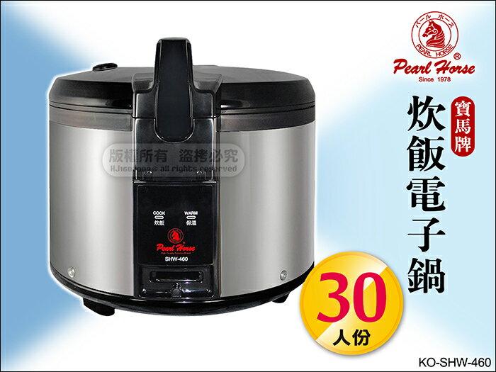快樂屋♪ 寶馬牌 炊飯電子鍋 30人份 KO-SHW-460 可保溫 適餐廳.便當店.多人團膳 營業用