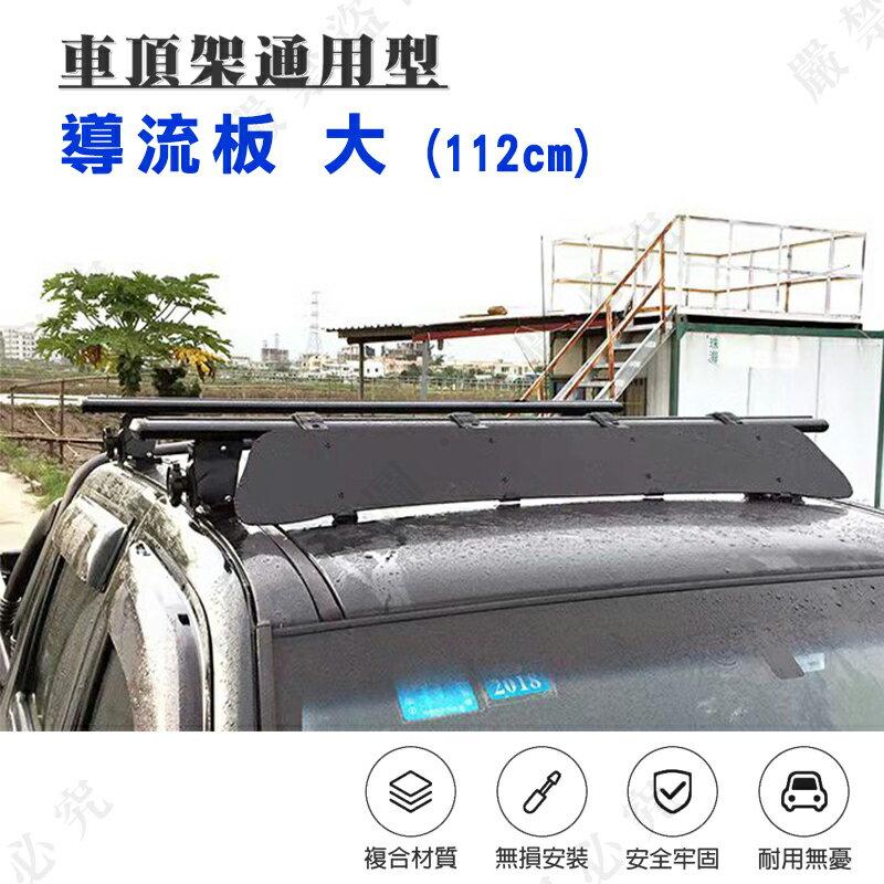 【露營趣】DS-245-2 車頂架通用型導流板 大 擾流板 行李架 YAKIMA WISHBAR 都樂 可參考