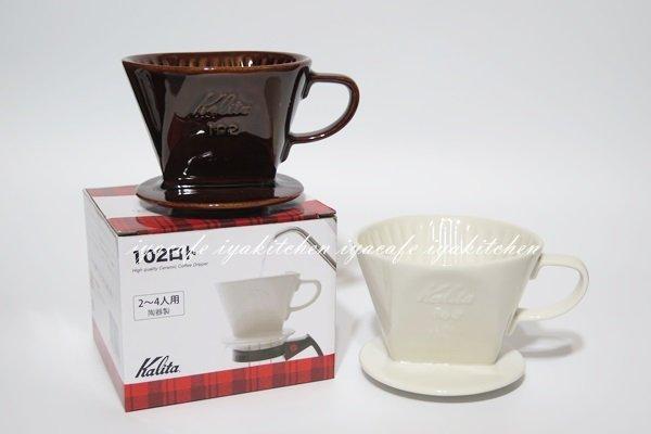 《愛鴨咖啡》Kalita 102 陶瓷扇形濾杯 咖啡濾杯 2-4人份 杯壁溝紋加深款