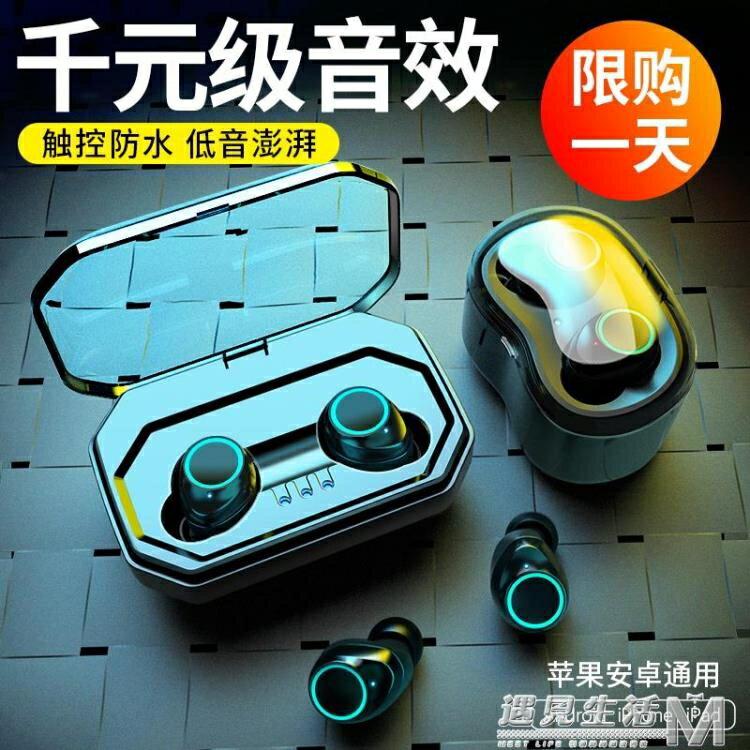 真無線耳機雙耳運動跑步隱形單耳入耳掛耳式安卓通用適用蘋果X 全館免運