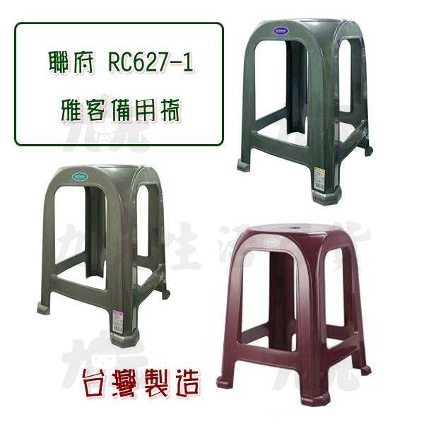 【九元生活百貨】聯府RC627-1雅客備用椅塑膠椅餐廳椅戶外椅RC6271