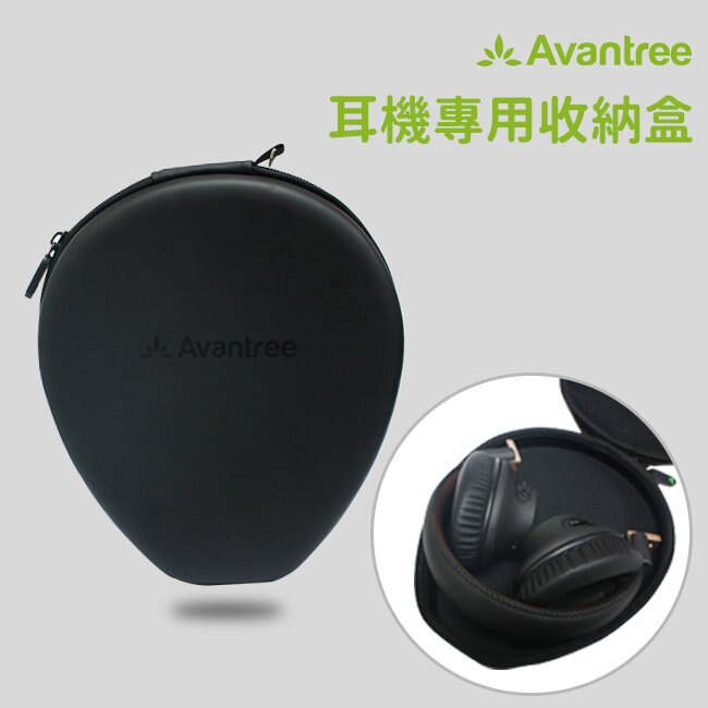 耳罩式耳機收納包 Avantree Audition Pro Case  AS9P  ~S
