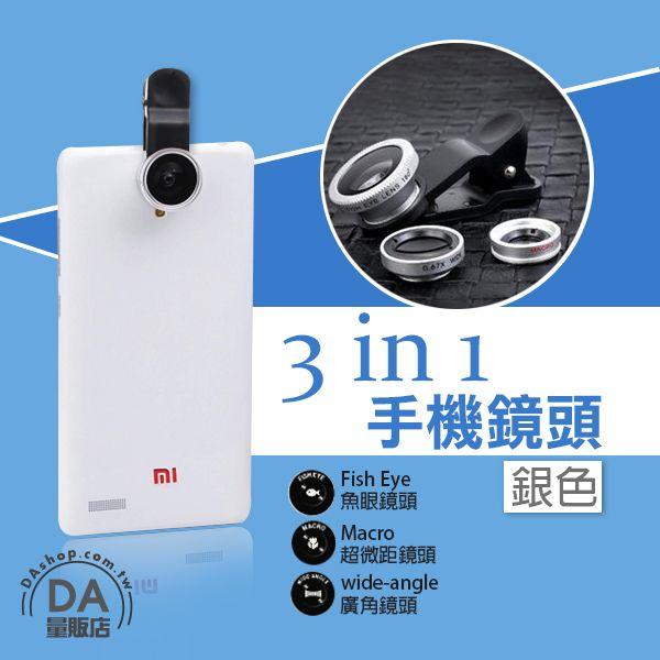 《3C任選三件88折》夾式 iphone HTC 三星 Sony 三合一 魚眼 廣角 微距 鏡頭 白(79-1547)