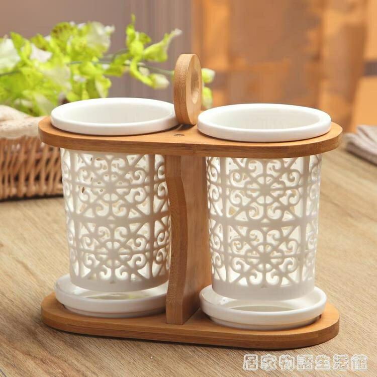 鏤空陶瓷筷子筒套裝日式家用收納餐具筷子盒多孔瀝水雙筒筷架筷籠