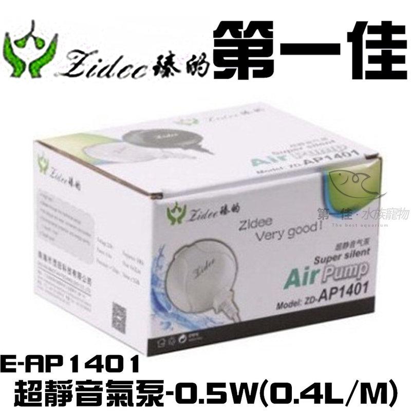 第一佳水族寵物  臻的ZIDEE~超靜音氣泵~0.5W 0.4L  M  E~AP140
