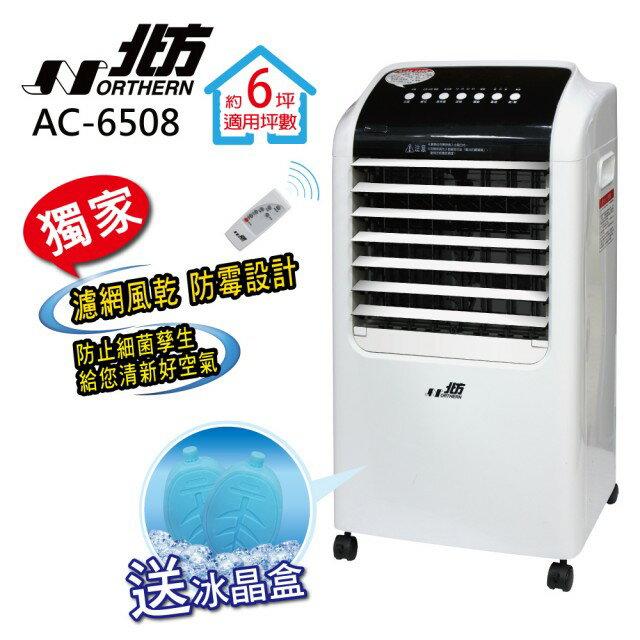北方  移動式冷卻機 AC-6508   / 缺水自動斷電保護功能 AC6508 水冷扇 水冷器 水冷氣 - 限時優惠好康折扣
