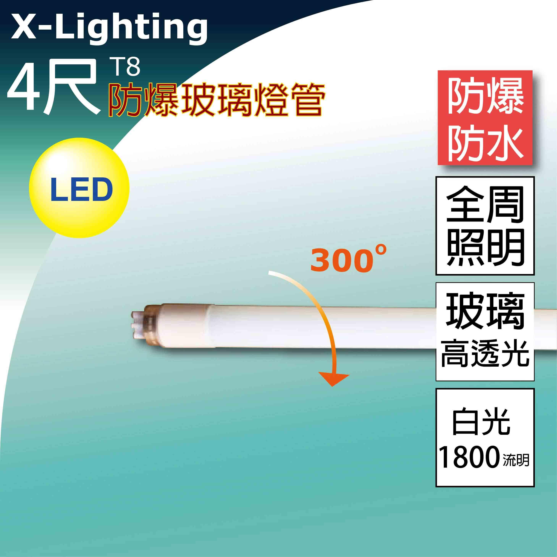 LED T8 4尺(白) 防水防爆 玻璃燈管 18W  EXPC X-LIGHTING
