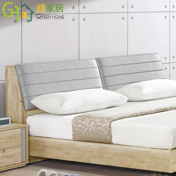 【綠家居】高利時尚6尺皮革雙人加大床頭箱