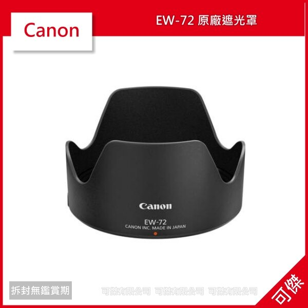 可傑 Canon EW~72 遮光罩 遮光罩 鏡頭遮光罩 EF 35mm f 2 IS U