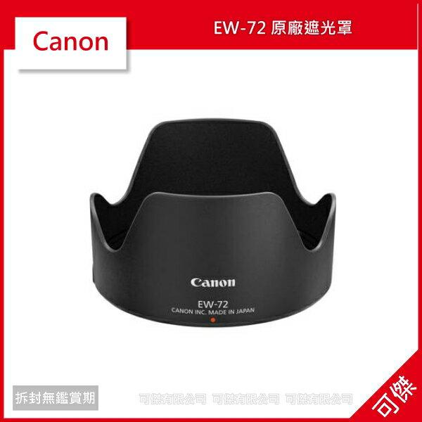 可傑 Canon EW-72 原廠遮光罩 遮光罩 鏡頭遮光罩 EF 35mm f/2 IS USM 用
