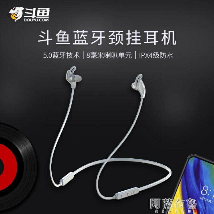 藍芽耳機 斗魚無線藍芽耳機掛脖式防水防汗雙耳入