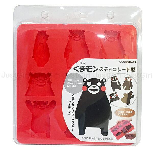 熊本熊 Kumamon 烤模 模型 模具 製冰盒 巧克力 蛋糕 果凍 冰 9格 餐具 正版日本進口 JustGril