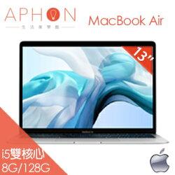 【Aphon生活美學館】2019 Apple MacBook Air 13.3吋 i5雙核心1.6GHz 8G/128G 蘋果筆電(MREA2TA/A 銀色)-送防震電腦包+保護貼+鍵盤膜+保護殼(贈品隨機出貨)★