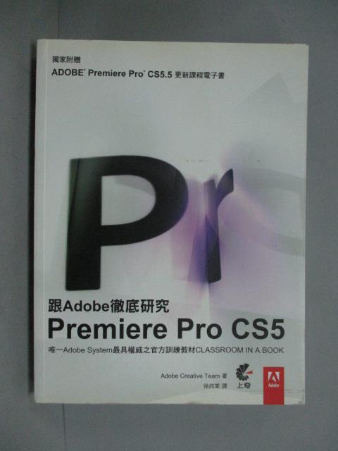 ~書寶 書T1/電腦_YBY~跟Adobe徹底研究Premiere Pro CS5_Ado