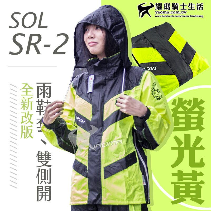 SOL兩件式雨衣 SR-2  /  SR2 紅 / 黃 / 藍 / 螢光黃 隱藏式雨鞋套 雙側開 褲裝雨衣 兩截式雨衣 耀瑪騎士機車安全帽 3