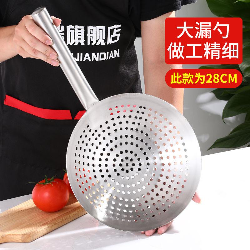 大漏勺不銹鋼加厚廚房大漏勺家用漏勺飯店商用油炸過濾網撈面漏勺