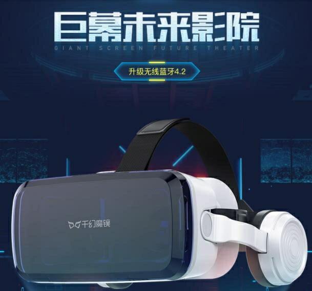 【免運速發】VR眼鏡千幻魔鏡8代vr眼鏡虛擬現實rv頭戴式3d游戲一體機ar眼睛華為蘋果vivoDF 時尚學院